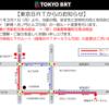 #776 東京BRT、ルートの一部をプレ運行2次に移行 晴海→勝どきの上り線、2021年3月1日