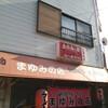 【鍋焼きラーメン】まゆみの店