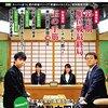【藤井四段】将棋対局の結果は?AbemaTV(アベマ)でライブ配信