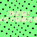 【決定版】メダカ 飼育方法