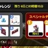 【ピグ カジノ】今回は萌えないからサポートアイテムだけ貰ったヨ