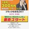 LIKEローンは東京都渋谷区代々木4-28-29-5階の闇金です。
