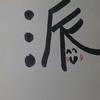 今日の漢字804は「派」。個性派揃いの北海道のお笑い芸人たち