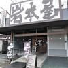 「らーめん岩本屋 金沢福久店」 気になってた限定を頂いて来ました。。