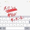 iPadAir3のブログ執筆環境を整えるよ! キーボード & ケース & スタンド