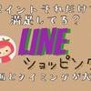【超簡単!】ネットで買い物に+ポイント!LINEショッピングでポイ活上手!