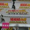 ≪食レポ?≫ ペヤングソースやきそば超超超大盛GIGAMAXを食べてみた!!