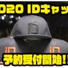 【スタジオコンポジット】iDロゴが入ったフラットキャップ「2020 IDキャップ」通販予約受付開始!