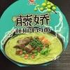 【食べ物紹介】藤椒牛肉(フユサンショ牛肉)カップ麺&月餅ゴマ味