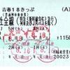 青春18きっぷ2018春のおすすめ列車3選