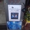 レポその1 4月16日(日)@渋谷LOFT9 おやすみホログラム presents「fake a show 回顧展」(八月ちゃん、チャン・エピ、キタシマタクヤ、オガワコウイチ)