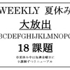 【夏休み】ウィークリー大放出!