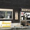 葉山 あぶずり食堂