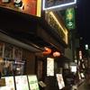 熊猫飯店でお得飲茶コース@横浜中華街