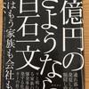 白石一文『一億円のさようなら』読書感想