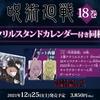 【コミック】呪術廻戦 18巻 アクリルスタンドカレンダー付き同梱版