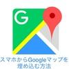 スマホから簡単に出来る!はてなブログにGoogleマップを埋め込む方法