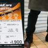 【2020年版ワークマンパンツ】エアロストレッチウォームスラックス購入レビュー