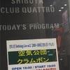 「Anthology Live vol.2【2005~2009】」空気公団×クラムボン