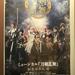 ミュージカル刀剣乱舞「葵咲本紀」考察〜鶴丸と明石の謎〜