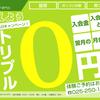 好評につきキャンペーン延長決定!!