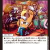 【デュエマ速報】「逆襲のギャラクシー卍・獄・殺!! 」新弾収録カード判明!!ギギギのギタロー