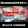 【ASUS】Chromebook Flip C101PAレビュー【クロームブックの感想】