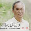 """山田太一講演会 """"宿命としての家族"""" レポート(3)"""