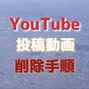 YouTube投稿動画を削除する方法・手順