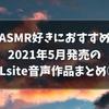 2021年5月発売のDLsite新作音声作品まとめ②【おすすめASMR】