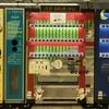 なんか池袋駅にスゲー面白い自動販売機があるんだけど!?