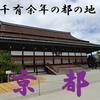 日本の大動脈を担ってきた東海道本線(15) 【鉄道唱歌再編】【京都】