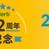 iHerb最新セール!創立記念22%OFF+5%OFF+αの3重割引で激安価格