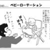 (1コマ0040話)ベビーローテーション