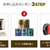 ネスカフェバリスタiの無料レンタルと定期便申し込みで12000円分のポイントがもらえます!