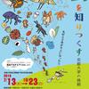 「虫を知りつくす 京都大学の挑戦」に挑戦してきます
