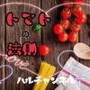 【恋愛】トマトの法則。