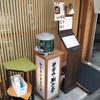 神楽坂翔山亭の贅沢重専門店に行ってきました