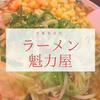【飲み食いレポ】初めてのラーメン魁力屋!おすすめは、あの料理!?