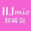 IIJmio超解説!プラン・通信速度・メリット/デメリット・評判をまとめるゾ。