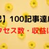 【祝】ブログ100記事達成!アクセス数・収益は?