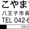 こやまでんきのCM(紹介動画)ができました!