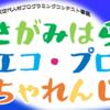 「さがみはらエコ・プロちゃれんじ」開催!
