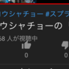 1,400人が視聴中