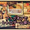 レトロゲーム探し 町田編