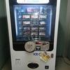 海老名運動公園体育館のアイスの自動販売機