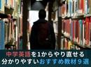 中学英語を1からやり直せる分かりやすいおすすめ教材9選