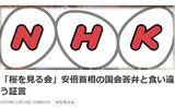 NHKの桜を見る会の記事が印象操作のお手本過ぎるので読んで欲しい