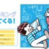 東京書籍:小学校6年理科の教科書で掲載されているプログラミング
