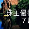 7月のおすすめ株主優待銘柄7選。日本スキー場開発が異次元レベルでお得!